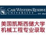 美国名校凯斯西储大学机械工程专业录取