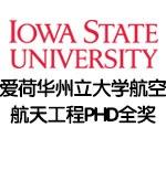 美国爱荷华州立大学航空航天工程PHD全奖