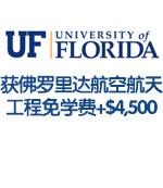 佛罗里达大学航空航天工程专业免学费录取+$4,500