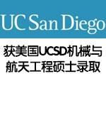 美国加州大学圣地亚哥分校UCSD机械与航天工程硕士录取