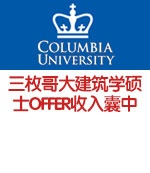 三枚哥伦比亚大学建筑学硕士OFFER收入囊中