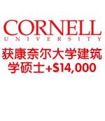一般成绩获美国康奈尔大学建筑学硕士录取+$14,000奖金