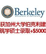 美国加州大学伯克利分校建筑学硕士录取+$5000