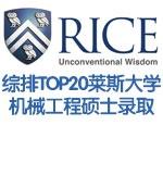 获美国综排TOP20莱斯大学RICE机械工程硕士录取