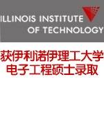 GPA不足3.0获伊利诺伊理工大学电子工程EE硕士录取