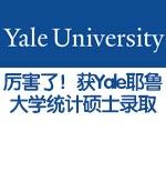 厉害了!获Yale耶鲁大学统计硕士录取