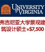 美国弗吉尼亚大学景观建筑设计硕士录取+$7,500