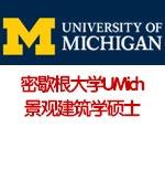 跨专业完美逆袭密歇根大学UMich景观建筑学硕士