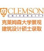 获美国克莱姆森大学景观建筑设计硕士录取