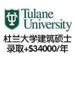 杜兰大学建筑学硕士带奖学金录取+$34000/年