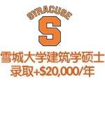 美国雪城大学建筑学硕士带奖学金录取+$20,000/年