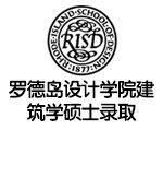 获世界顶尖设计学院-罗德岛设计学院建筑学硕士录取