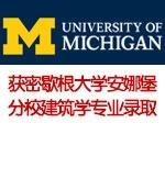 获美国密歇根大学安娜堡分校建筑学专业录取