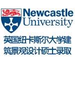 英国纽卡斯尔大学建筑景观设计硕士录取