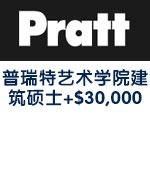 美国普瑞特艺术学院建筑学硕士录取+$30,000