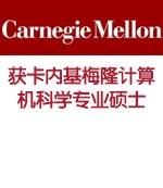卡内基梅隆大学CMU计算机科学专业硕士录取