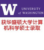 学霸获华盛顿大学WUSL计算机科学CS硕士录取