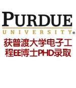 美国工科大牛普渡大学电子工程EE博士PHD录取