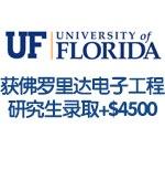 美国佛罗里达大学电子工程EE专业研究生录取+$4500