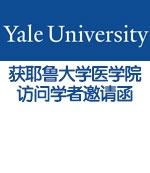 金东方客户获耶鲁大学Yale医学院访问学者邀请函
