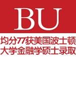 均分77获美国波士顿大学金融学硕士录取