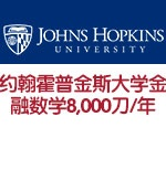 美国约翰霍普金斯大学金融数学硕士录取+8,000刀/年