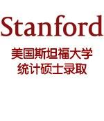 美国斯坦福大学Stanford统计硕士录取
