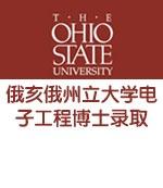 美国俄亥俄州立大学电子工程博士PHD录取