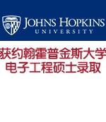 获约翰霍普金斯大学JHU电子工程EE硕士录取