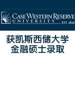 金东方客户获美国凯斯西储大学CASE金融硕士录取