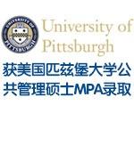 获美国匹兹堡大学公共管理硕士MPA录取