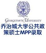 美国乔治城大学公共政策硕士MPP录取