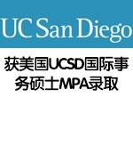 加州大学圣地亚哥分校UCSD国际事务硕士MPA录取