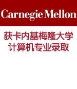 2018第三枚顶级名校卡内基梅隆大学计算机专业录取