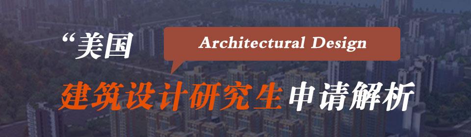 美国建筑设计研究生申请解析