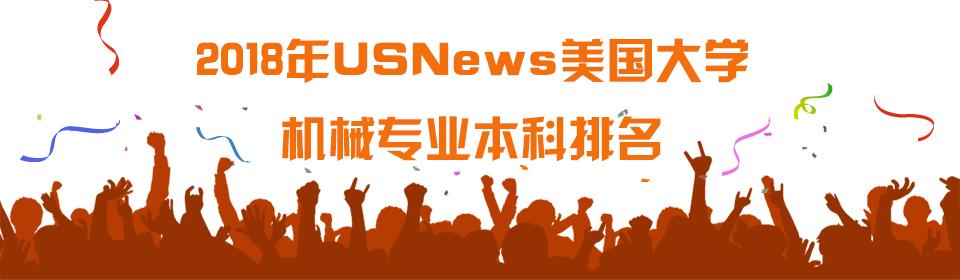 2018年USNews美国大学机械专业本科排名