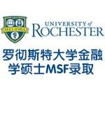 美国罗彻斯特大学金融学硕士MSF录取