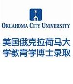 美国俄克拉荷马大学教育学博士录取