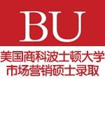 美国商科波士顿大学市场营销硕士录取