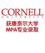 商科申请转变思维获康奈尔大学MPA专业录取