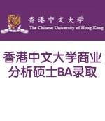 香港中文大学商业分析硕士BA录取