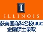 超低均分获美国商科名校UIUC金融硕士录取