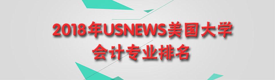 2018年USNews美国会计专业研究生排名