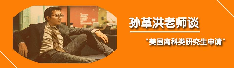 孙革洪谈美国商科类研究生申请(MBA)