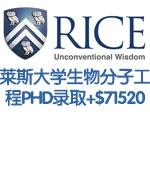 莱斯大学生物分子工程博士PHD全奖录取+$71520/年