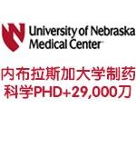 内布拉斯加大学制药科学博士PHD全奖录取+29,000刀/年