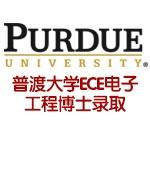 美国工科大牛普渡大学ECE电子工程博士录取
