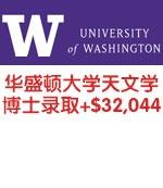 美国华盛顿大学天文学博士PHD全奖录取+$32,044/年