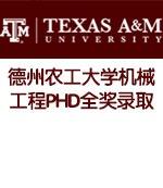 美国德州农工大学机械工程PHD博士全奖录取