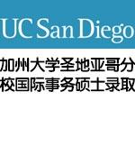 美国加州大学圣地亚哥分校国际事务硕士录取